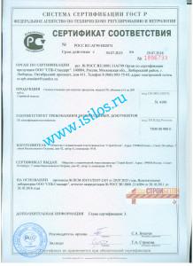 сертификат на силос
