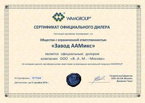 сертификат дилера WAM
