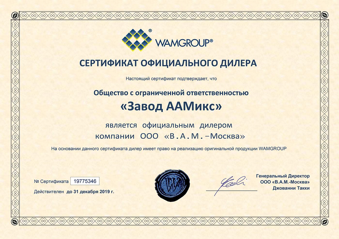 Транспортеры сертификация элеваторы казахстана на карте