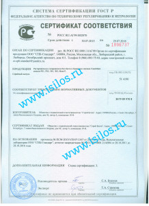 растариватели и затариватели сертификат