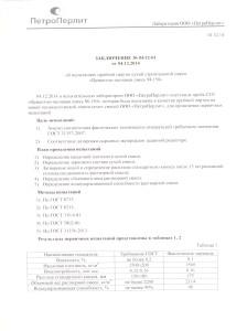 анализы сухой смеси 1