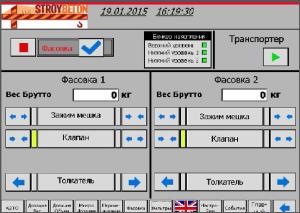 программа управления заводом сухих строительных смесей (3)