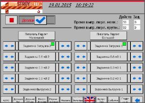 программа управления заводом сухих строительных смесей (4)