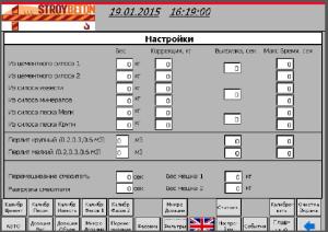 программа управления заводом сухих строительных смесей (5)