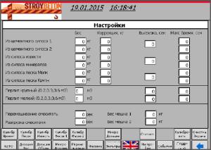 программа управления заводом сухих строительных смесей (7)