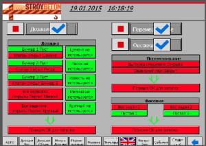 программа управления заводом сухих строительных смесей (9)