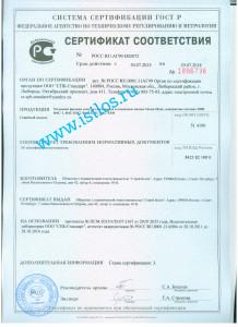 сертификат фасовки в мешки