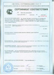 сертификат на грохот вибрационный