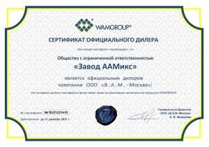 сертификат партнера WAM