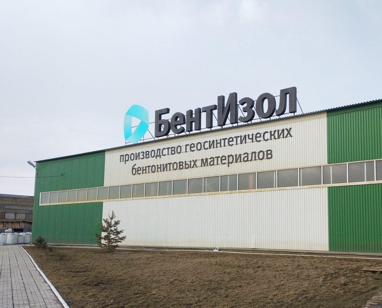 фото завода глина